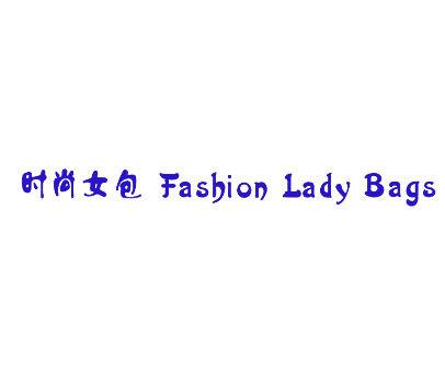 时尚女包-FASHIONLADYBAGS