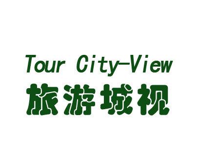 旅游城视-TOURCITYVIEW