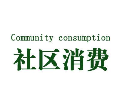 社区消费-COMMUNITYCONSUMPTION