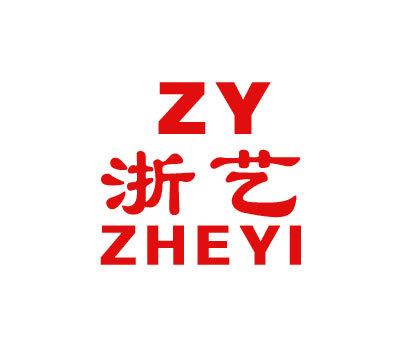 浙艺-ZY