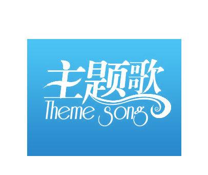 主题歌-THEMESONG