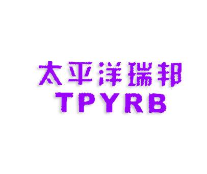 太平洋瑞邦-TPYRB