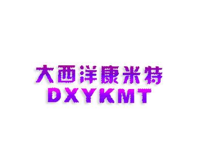 大西洋康米特-DXYKMT