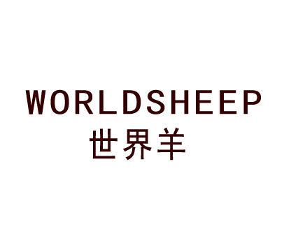 世界羊-WORLDSHEEP