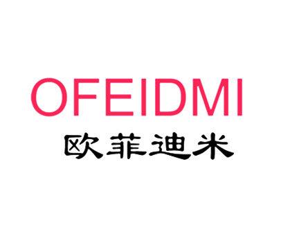 欧菲迪米-OFEIDMI