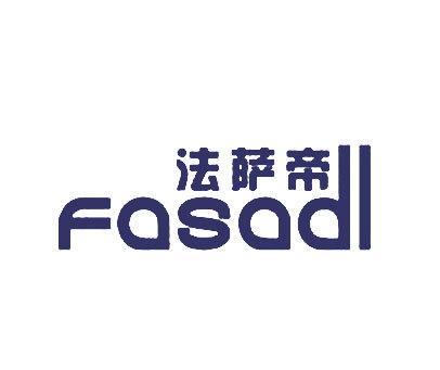 法萨帝-FASADL