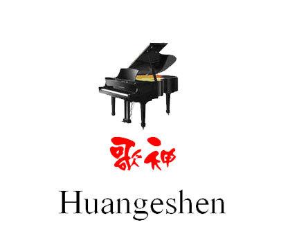 歌神-HUANGESHEN