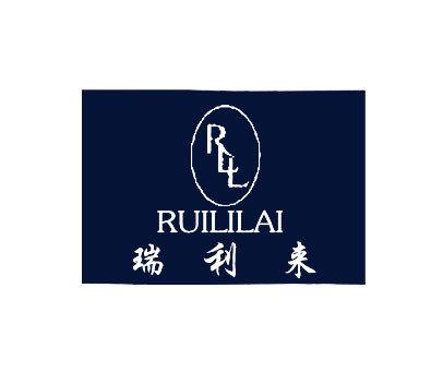 瑞利来-RLL