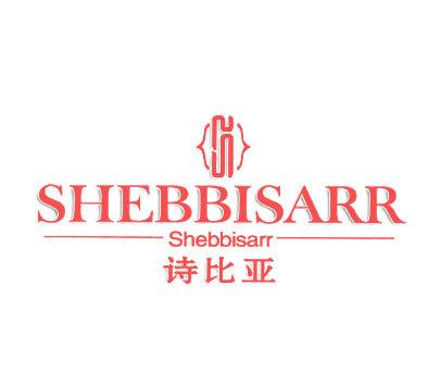 诗比亚-SHEBBISARR