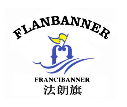 法朗旗-FLANBANNER FRANCIBANNER