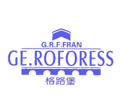 格路堡-G.R.F.FRANGE.ROFORESS