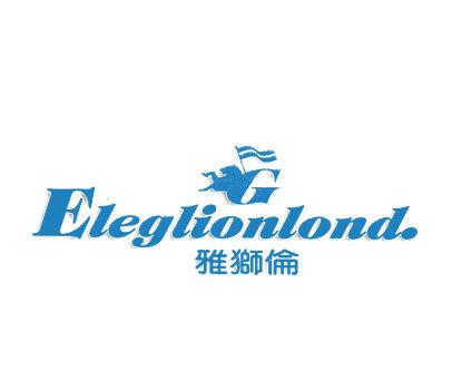 雅狮伦-G-ELEGLIONLOND