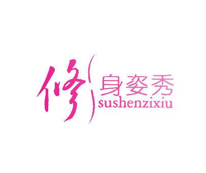 修身姿秀-SUSHENZIXIU