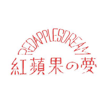 红苹果的梦-REDAPPLESORFAM