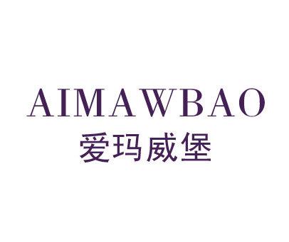 爱玛威堡-AIMAWBAO