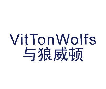 与狼威顿-VITTONWOLFS