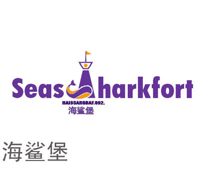 海鲨堡-SEASHARKFORTHAISSARGBAF-092