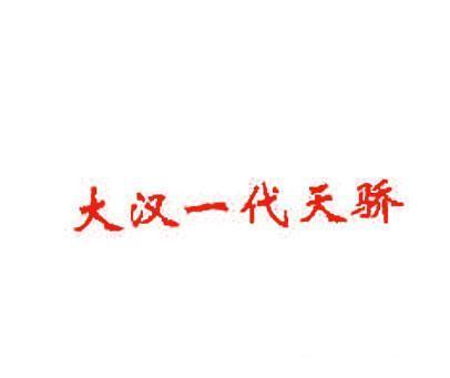 大汉一代天骄