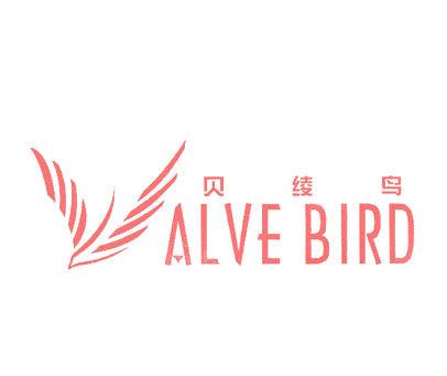 贝绫鸟-ALVEBIRD