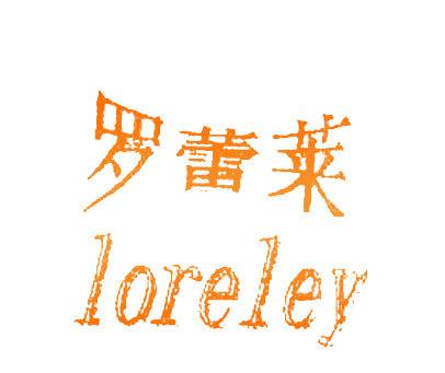 罗蕾莱-LORELEY
