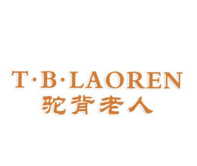 驼背老人-TB-LAOREN