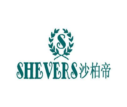 沙柏帝-SHEVERS