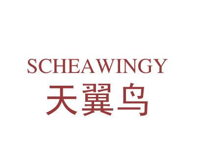 天翼鸟-SCHEAWINGY