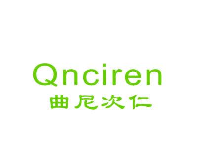 曲尼次仁-QNCIREN