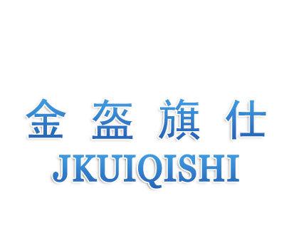 金盔旗仕-JKUIQISHI
