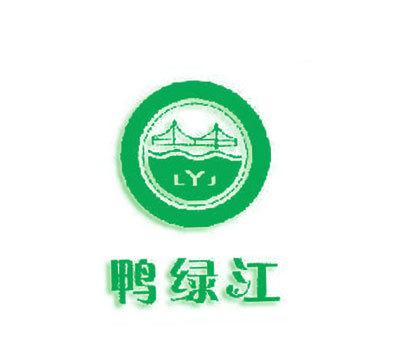 鸭绿江-LYJ