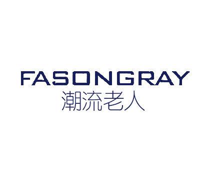 潮流老人-FASONGRAY