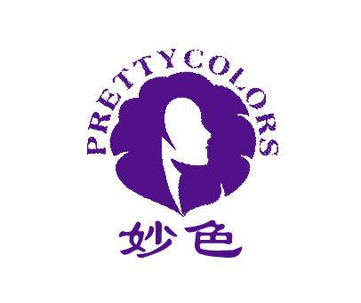 妙色-PRETTYCOLORS