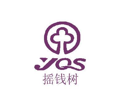 摇钱树-YQS