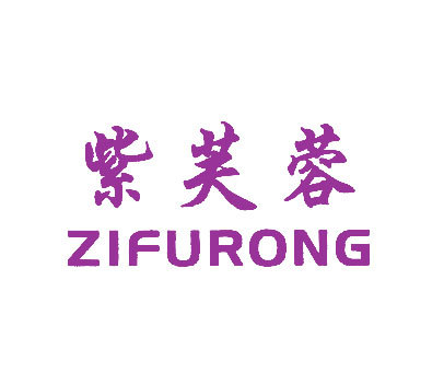 紫芙蓉-ZIFURONG