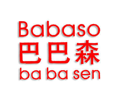 巴巴森-BABASO