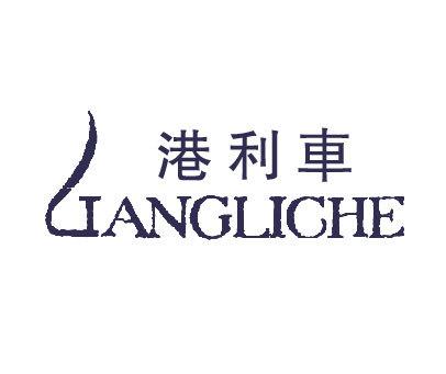 港利车-GANGLICHE