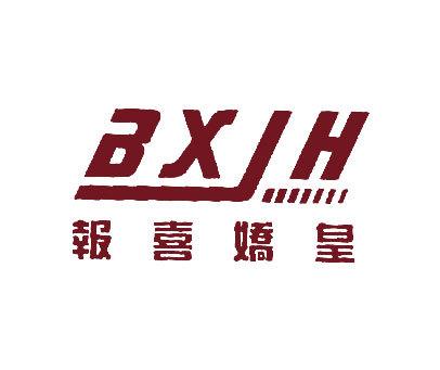 报喜娇皇-BXJH