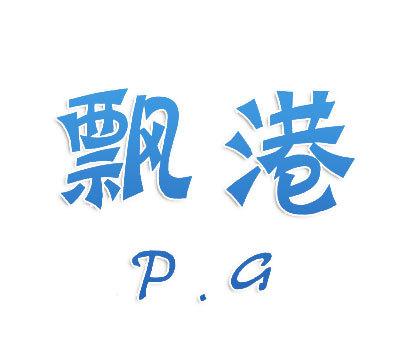 飘港-PG