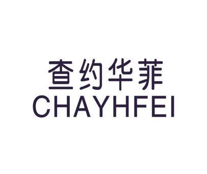 查约华菲-CHAYHFEI