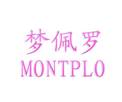 梦佩罗-MONTPLO