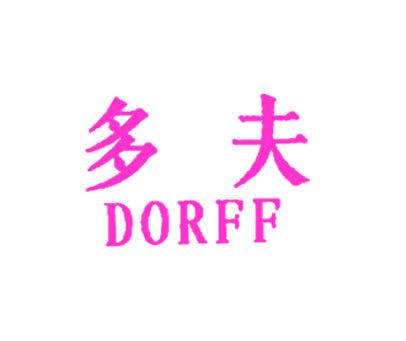 多夫-DORFF