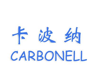 卡波纳-CARBONELL