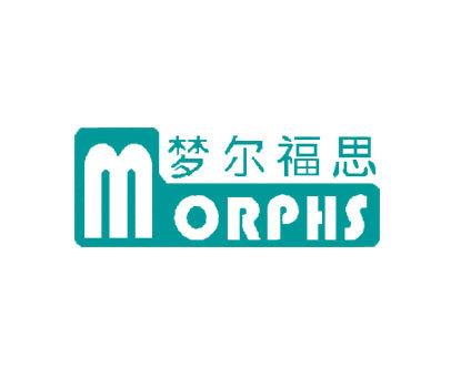 梦尔福思-MORPHS