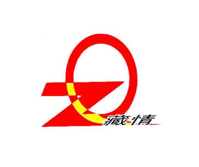 藏情-ZQ