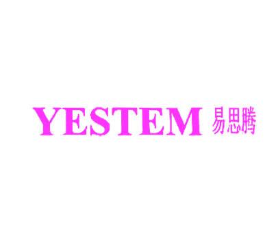 易思腾-YESTEM