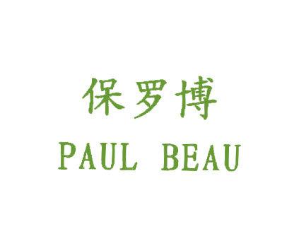 保罗博-PAULBEAU