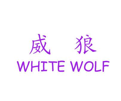 威狼-WHITEWOLF