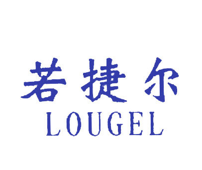 若捷尔-LOUGEL