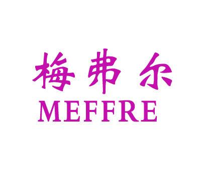 梅弗尔-MEFFRE