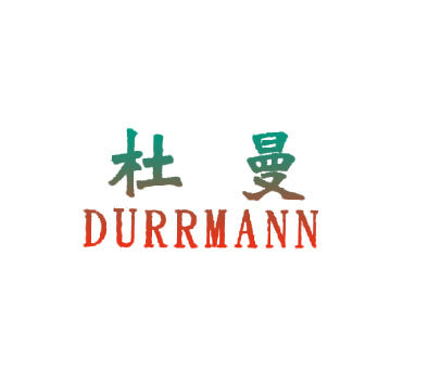 杜曼-DURRMANN